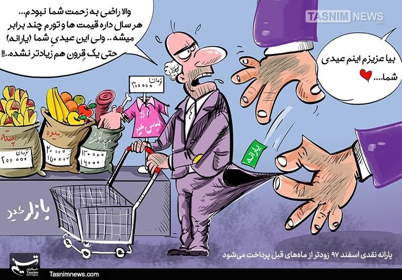 کاریکاتور/ تعریف جدیدی از عیدی!!!