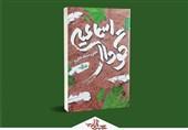 «گودال اسماعیلی»؛ نگاهی به آخرین اثر علی شاه علی