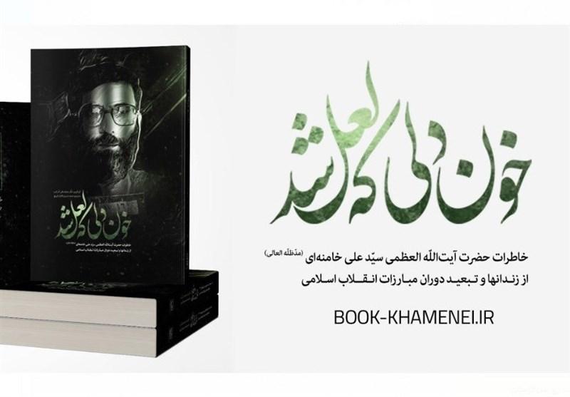 حکایت آشنایی و همکاری آیت الله خامنهای با اهل سنت