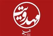 دوره مسیر مهدویت با موضوع شناخت امام زمان(عج) در کرج برگزار میشود