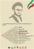 جایزه مردمی و ادبی «شهید اندرزگو» فراخوان داد