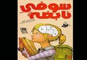 دردسرهای یک کودک نابغه خواندنی شد