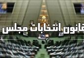 گفت وگو|تشریح جزئیات مصوبه مجلس برای استانی شدن انتخابات