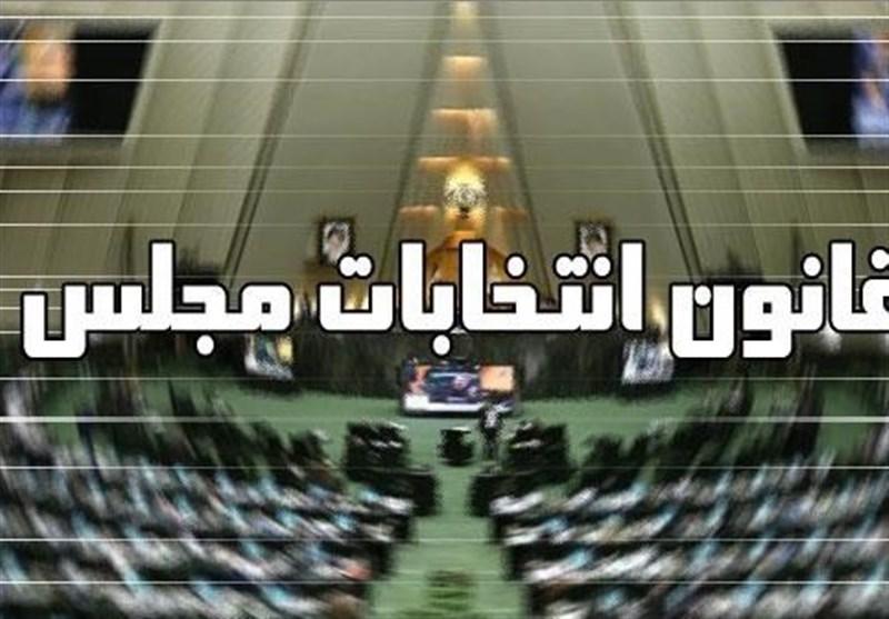 تعیین شرایط تجمیع آرای نامزدهای مجلس به صورت استانی
