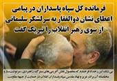 فتوتیتر|پیام تبریک فرمانده سپاه به سرلشکر سلیمانی