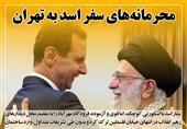 فتوتیتر|محرمانههای سفر اسد به تهران