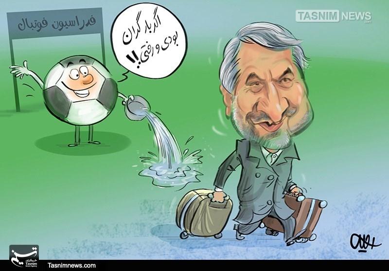 کاریکاتور/ استعفای مرد خندان فوتبال!