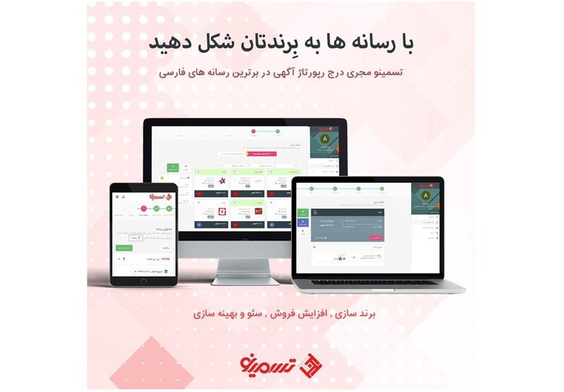 با خرید رپورتاژ آگهی از تسمینو رتبه سایت خود را افزایش دهید