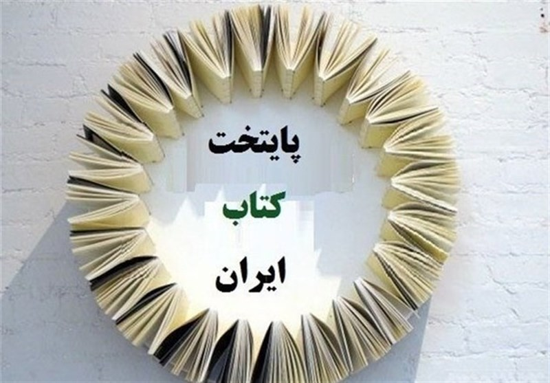برند پایتخت کتاب ایران فرصتی طلایی برای یزد جهانی است