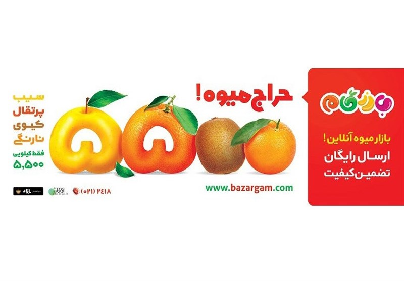 توزیع اینترنتی میوه درحراج میوه بازرگام تا 40درصدزیر قیمت بازار