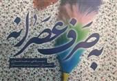 مشهد| 22 داستان رضوی به قلم جوانان داستاننویس مشهدی از سوی بهنشر منتشر شد