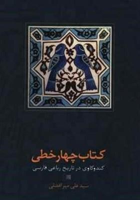 از خیامخوانیها تا شعرهای دم مرگ؛ نگاهی به تاریخ رباعی فارسی