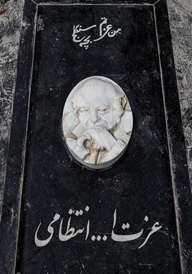 مزار زندهیاد عزتالله انتظامی در آخرین پنجشنبه سال - بهشت زهرا(س)