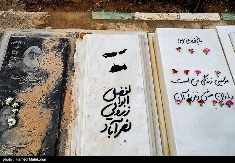 مزار مرحوم ناصر چشمآذر و زندهیاد ابوالفضل زرویی نصرآباد در آخرین پنجشنبه سال - بهشت زهرا(س)