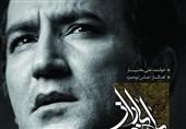 """آلبوم """"باغ و باران"""" با صدای علی بختیار منتشر شد"""