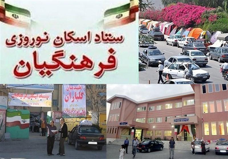مراکز اسکان فرهنگیان در کل کشور در نوروز 98 کجاست + لیست آدرسها