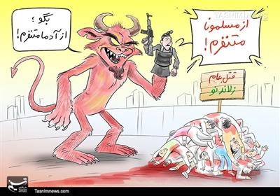 کاریکاتور/ حمله تروریست شیطان صفت
