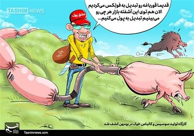 کاریکاتور/ سوسیسوکالباس با گوشت خوک!!!