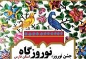 رونق گردشگری استان فارس با برپایی نوروزگاه و نمایشگاه روستاگردی