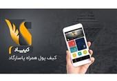 رونمایی از نسخه جدید اپلیکیشن کیپاد با قابلیت پرداخت عوارض اتوبان