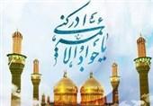 سرودههایی در مدح امام جواد (ع): «راه ورود ما فقط باب الجواد است»