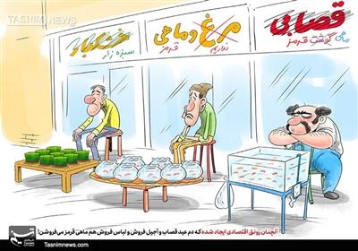کاریکاتور/ آنچنان رونقاقتصادی ایجادشده که دمعید قصاب و آجیلفروش هم ماهیقرمز میفروشن!