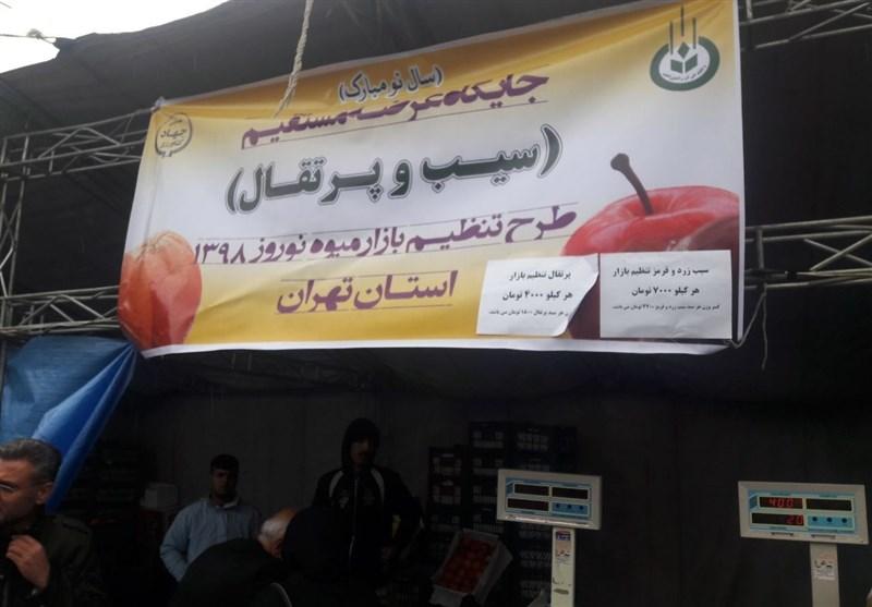 قیمت و مکان عرضه میوههای تنظیم بازاری اعلام شد+ تصاویر