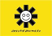 تأسیس تشکل مستقل سینمای کودک و نوجوان ایران