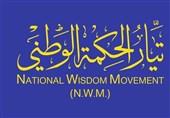 عراق| جریان حکمت همراهی با پیشنهاد مقتدی صدر را تکذیب کرد