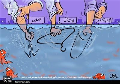 کاریکاتور/ تغییر شغل کاسبان شب عید!!؟