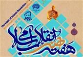 چهرههای شاخص هنر انقلاب اسلامی در استان کردستان تجلیل شدند