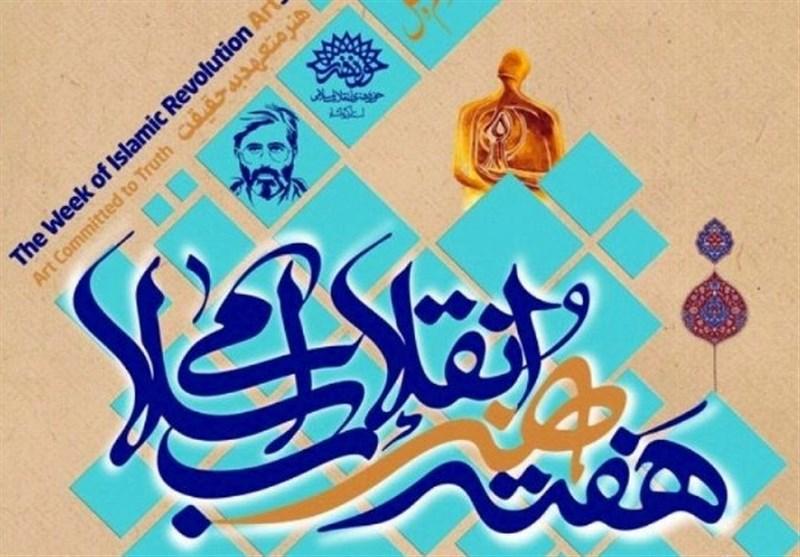 چهرههای سال هنر انقلاب اسلامی استان فارس معرفی میشوند