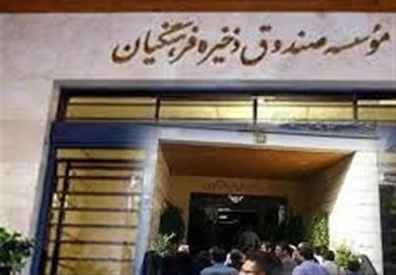 کارگروه اصلاح اساسنامه صندوق ذخیره فرهنگیان تشکیل شد