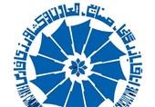 برپایی اجلاسیه روسای اتاقهای بازرگانی حاشیه خزر در مازندران