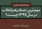 مهمترین و بهیادماندنیترین جمله امام خامنهای در سال 97 کدام است؟