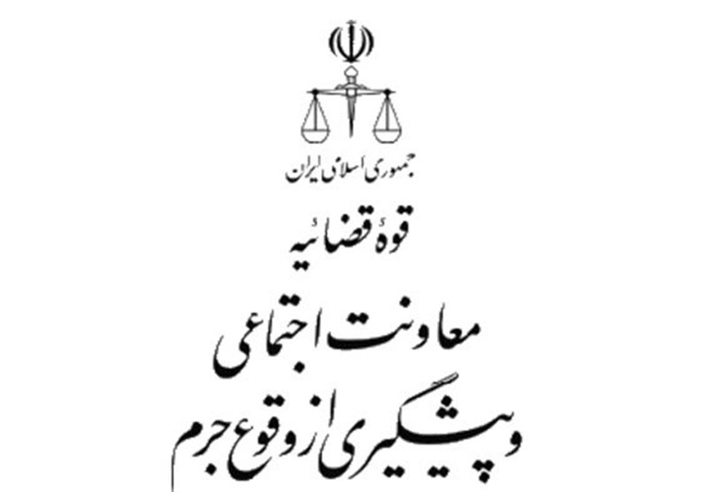 استان بوشهر جزء استانهای برتر در حوزه پیشگیری از جرائم است