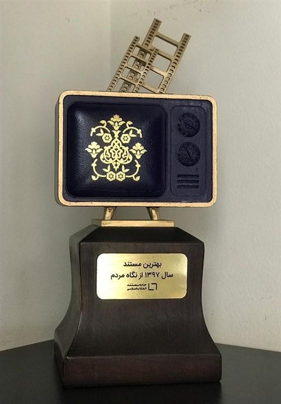 خانه مستند، برترین مستند سال را انتخاب کرد