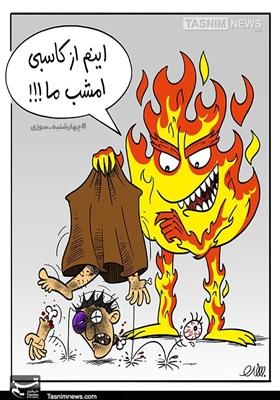 کاریکاتور/ مرگ، قطععضو،کوری، یادگاری چهارشنبهآخرسال