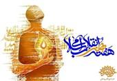شاخصهای انتخاب چهره سال هنر انقلاب اسلامی چیست؟