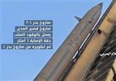 شلیک دو موشک بالستیک توسط ارتش یمن به مواضع متجاوزان