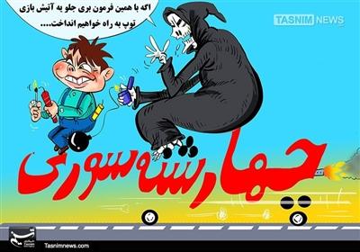 کاریکاتور/ 2 کشته و 1071 مصدوم در حوادث چهارشنبه آخر سال