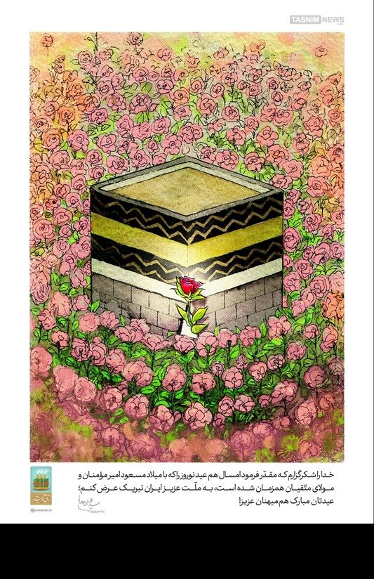 تصویرسازی/ عید در عید