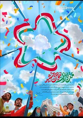 تصویرسازی/ ملت ایران خوش درخشید
