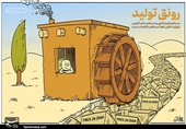 کاریکاتور/ چرخ زندگی مردم با «رونق تولید» میچرخد