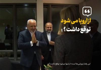 شوخی تلخ اروپا با ایران