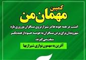 اوج مهماننوازی شیرازیها از مسافران؛ کمپین « مهمان من» راهاندازی شد