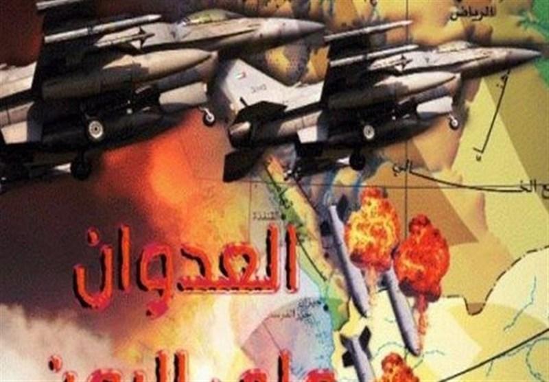 گزارش |پایان چهارمین سال جنگ یمن با آماری تکاندهنده؛ 1460 روز ایستادگی و مقاومت