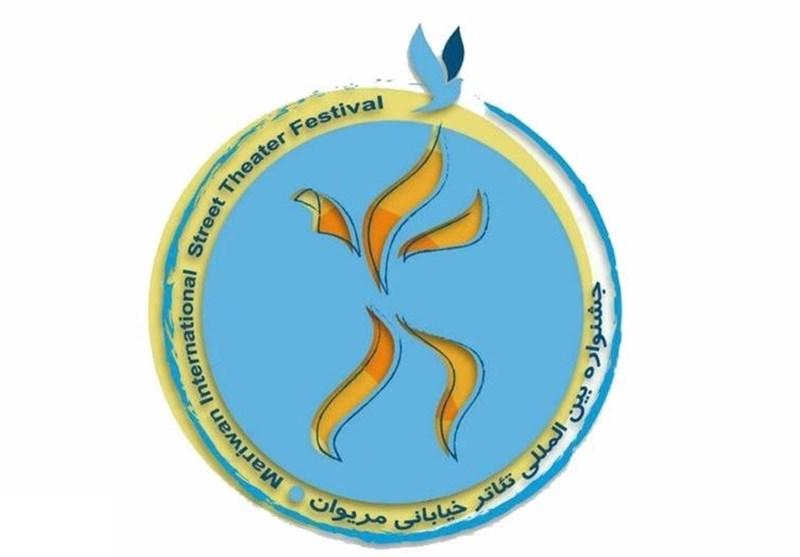 10 پژوهش و 61 طرح و ایده به جشنواره تئاتر خیابانی مریوان رسید