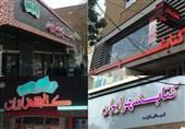 کتابشهرهای ایران به کمپین کمکهای مردمی به سیل زدگان پیوستند