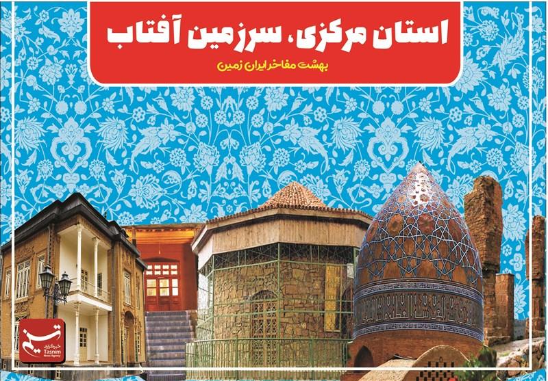 گزارش تسنیم از وضعیت آثار تاریخی و گردشگری استان مرکزی؛ 22 اثر تاریخی جدید در لیست انتظار ثبت ملی قرار گرفت